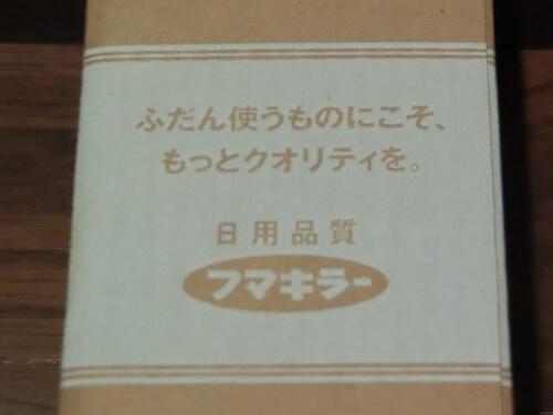 フマキラー(4998)株主優待商品