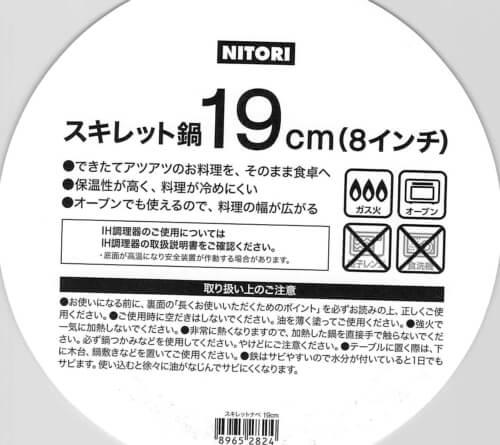 ニトリのスキレット鍋(19cm)