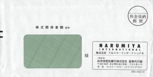 ナルミヤ・インターナショナル(9275)