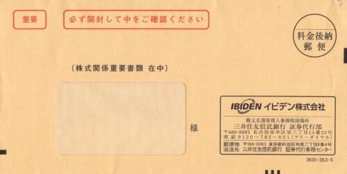 イビデン(4062)