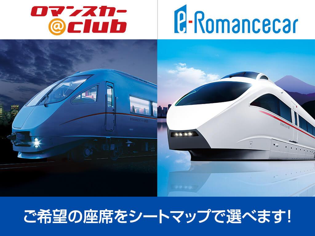 小田急線特急ロマンスカー