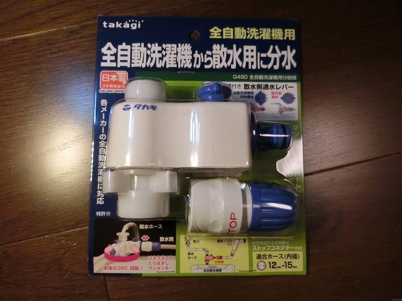 タカギの全自動洗濯機用分岐栓