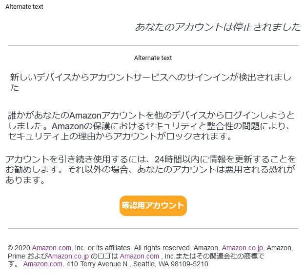 ください お 更新 な し て jp の 情報 を co 重要 amazon お知らせ 方法 支払い 【2020/9/2 7:00】Amazonを騙る詐欺メールに関する注意喚起