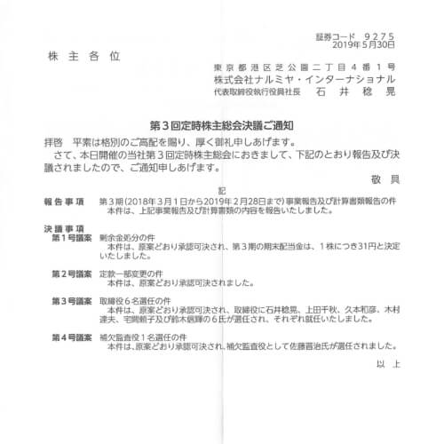ナルミヤインターナショナル(9275)株式関係書類