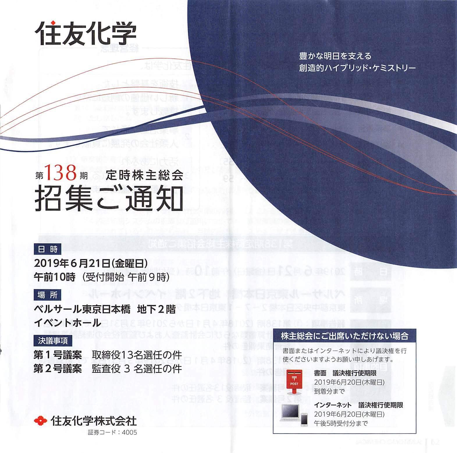 住友化学(4005)の株主関係書類