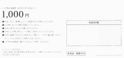 キリンHD、セガサミーHDの株主優待が到着!!