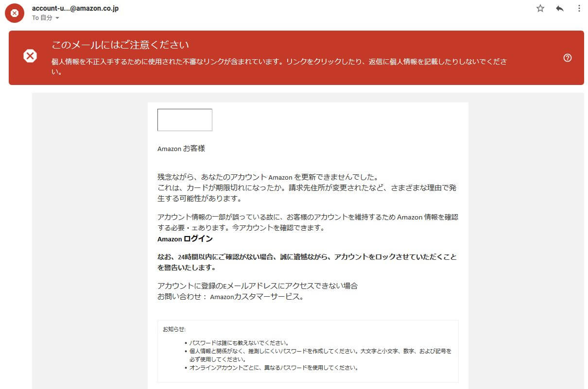 ください お 更新 な し て jp の 情報 を co 重要 amazon お知らせ 方法 支払い 「【重要】Amazon Payご請求内容のお知らせ(クレジットカード決済)」迷惑メールです