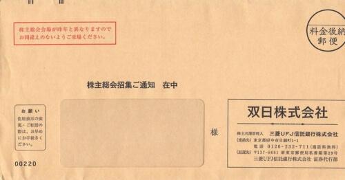 双日(2768)株式関係書類