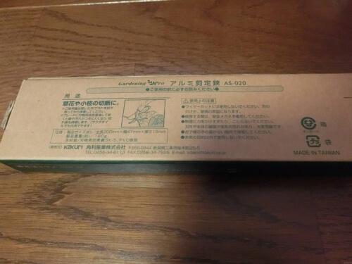 Gardening Pro アルミ剪定鋏 AS-020