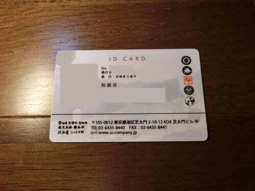 塚田農場・ついに相談役セットが到着!!!