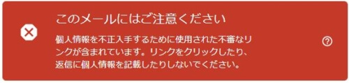 【詐欺です】JCBカードWEBサービスご登録確認の「@tenor.ocn.ne.jp」からのメール