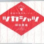 塚田農場の昇進特典【2019年版】