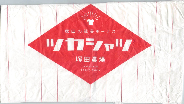 【2019年版】塚田農場の昇進特典一覧