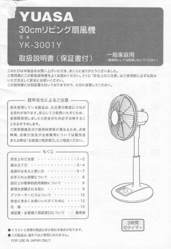 ユアサプライムス YK-3001Y-W 扇風機