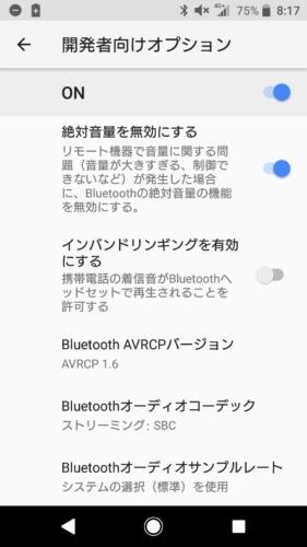 Bluetoothイヤホン、ヘッドホンの音量を微調節する方法