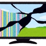液晶割れテレビ
