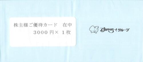 すかいらーくホールディングス(3197)