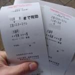 【チケットの買い方】本四国海峡バス 大磯号に乗る
