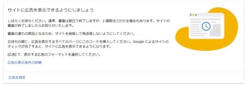 【不具合対策あり】はてなブログにGoogleAdsenceを載せる