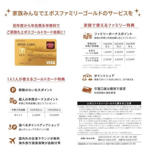 【TUMIKI証券】エポスカードゴールドで投資するか