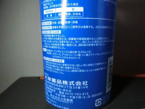 【ウイルス対策】手作り手指用消毒液を作る