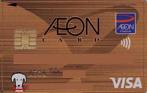 【2020年版】イオンカードゴールドの更新カードが到着