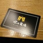 塚田農場の飲み放題パスポートをGET!!