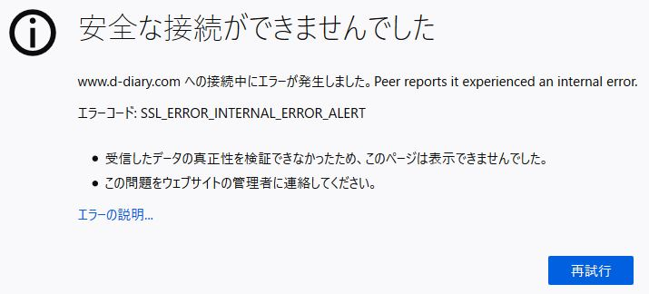 「SSL_ERROR_INTERNAL_ERROR_ALERT」