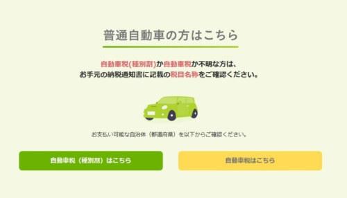 【エポスがお得】自動車税でポイントが溜まる支払方法