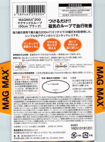 【レビュー】磁気ネックレス マグマックスループ200を購入