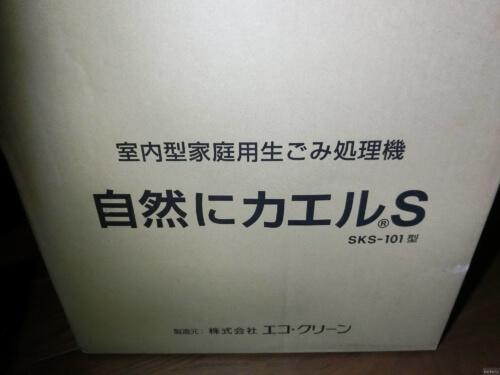 【レビューその①】家庭用コンポスト導入記録(自然にカエルS SKS-101)
