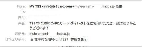 TS3 TS CUBIC CARDカード関係の詐欺メール