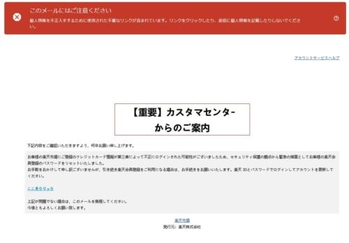 【詐欺です】「楽天市場」からの怪しいメール