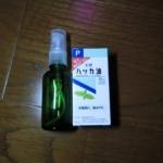 手指消毒用&マスク用のはっか油スプレーを作る