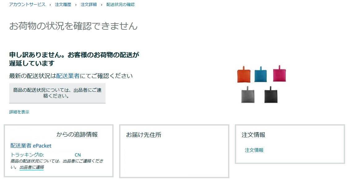 【Amazonマーケットプレイス】中国から説明と違う商品が届いた話