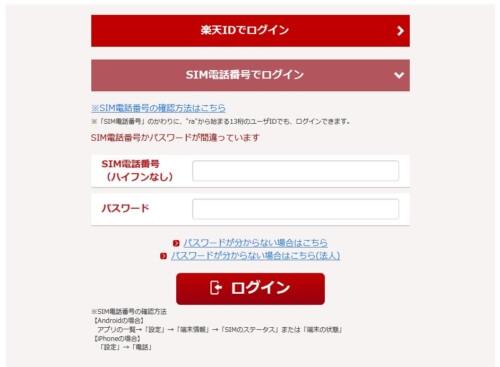 【一苦労】楽天モバイルメンバーズステーションからMNP番号を発行