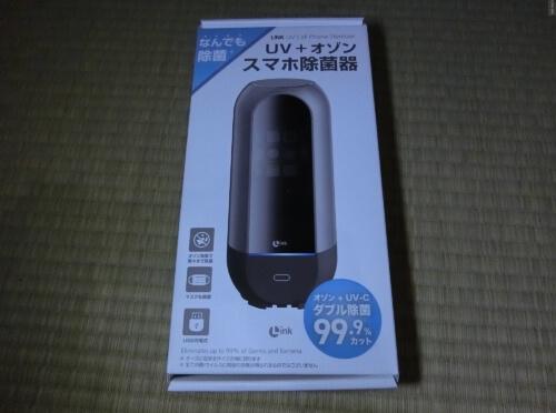 【除菌消毒】UV+オゾンスマホ除菌器を購入