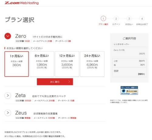 【株主優待利用】Z.comでドメイン代、サーバー代を節約