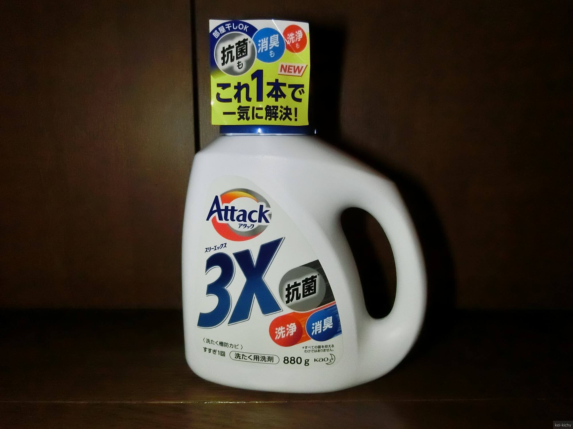 AttackZEROとAttack3Xの違いとは?