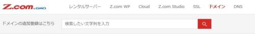 ムームドメインからZ.comへのドメイン移管とDNS設定