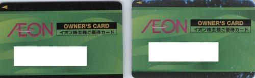 【株主優待】イオンオーナーズカードを再発行