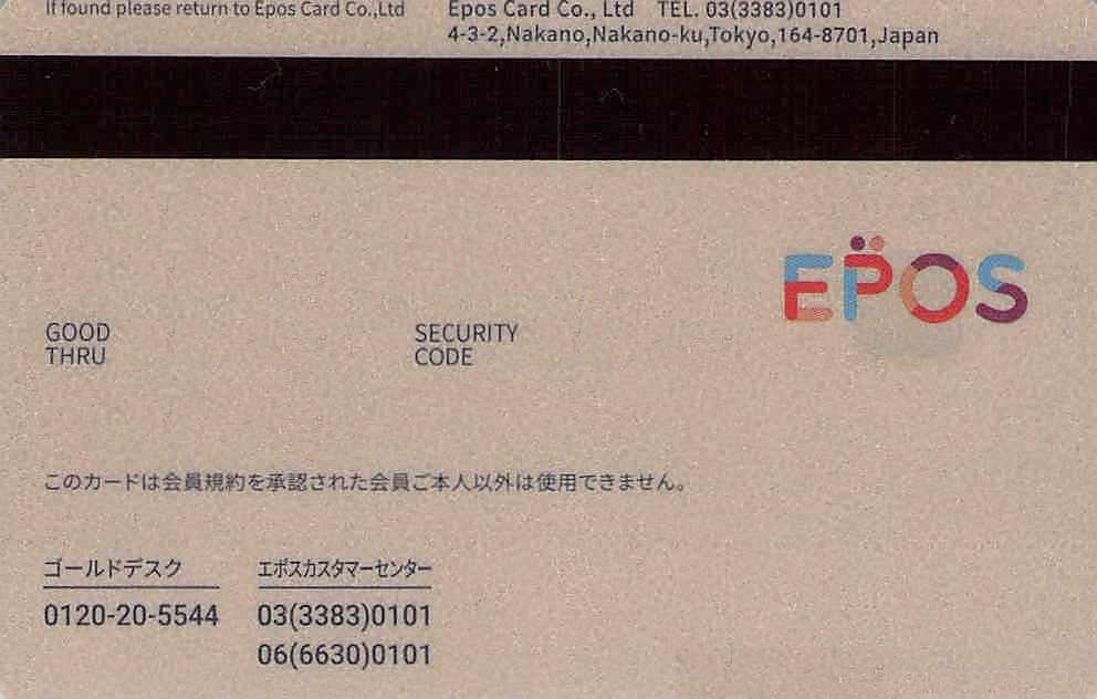 カード カスタマーセンター エポス お問い合わせ クレジットカードはエポスカード
