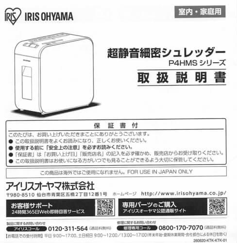 【オススメ】アイリスオーヤマの静音シュレッダーを買った