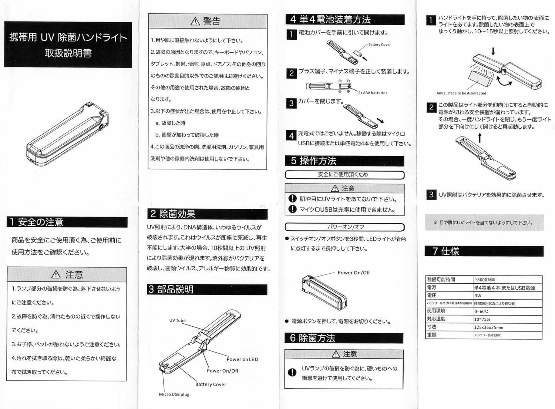 【コロナ対策】UV-C除菌ライトを購入、取扱説明書