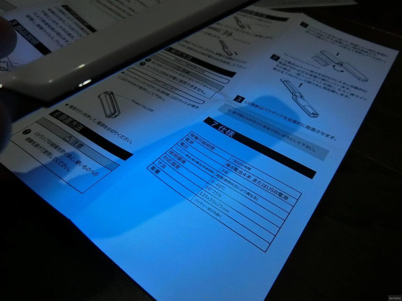 【コロナ対策】UV-C除菌ライトを購入