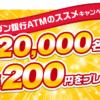 セブン銀行ATMのススメキャンペーン 先着20,000名さまに、現金受取サービスで200円を